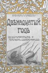 Книга Двенацатый год в воспоминаниях и переписке современников
