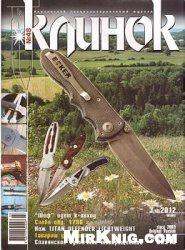Журнал Клинок 2012-03