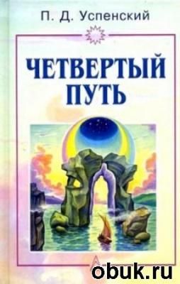 Аудиокнига Петр Успенский - Четвертый Путь (Аудиокнига)