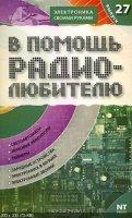 Книга В помощь радиолюбителю. Выпуск 27