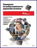Журнал Руководство по выбору компонентов управления питанием