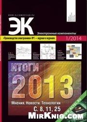 Журнал Электронные компоненты №1 2014