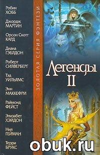Книга Джорж Р. Р. Мартин. Присяжный рыцарь