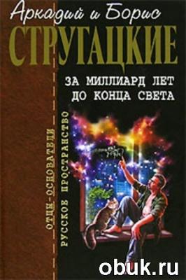 Книга Аркадий и Борис Стругацкие - За миллиард лет до конца света (аудиокнига) читает Вячеслав Герасимов
