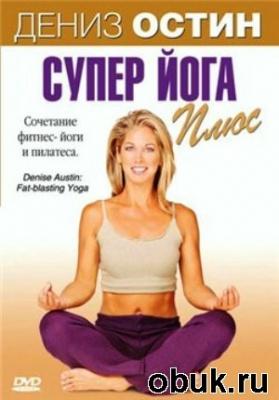 Книга Супер йога плюс (2007/DVDRip)