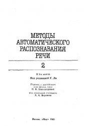 Книга Методы автоматического распознавания речи. Том 2