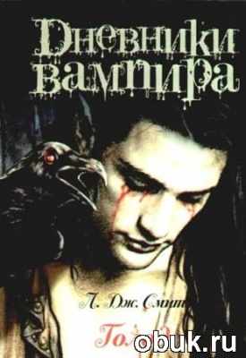 Аудиокнига Лиза Джейн Смит - Дневники вампира: Голод (аудиокнига)