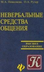 Книга Невербальные средства общения