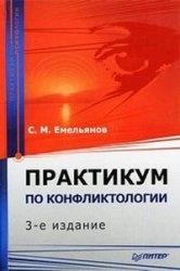 Книга Практикум по конфликтологии