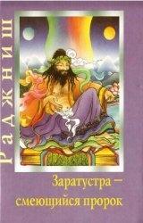 Книга Заратустра. Смеющийся пророк