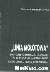 Книга Linia Molotowa: sowieckie fortyfikacje graniczne z lat 1940-1941