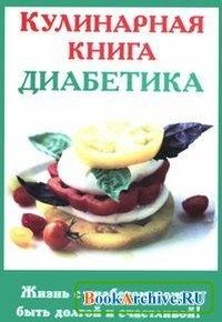 Книга Кулинарная книга диабетика (Стройкова А.С.).