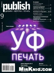 Журнал Publish №9 2013