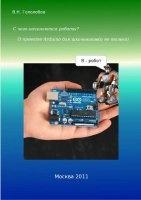 Книга С чегo начинаются роботы? О проекте Arduino для школьников (и не только) (2011) PDF, DjVu pdf, djvu 115Мб