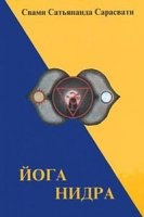 Книга Йога Нидра pdf, doc 1,75Мб