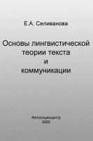 Книга Основы лингвистической теории текста и коммуникации doc (в rar) 1,6Мб