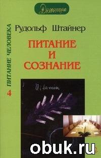 Книга Питание и сознание