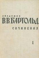 Книга Академик В.В.Бартольд. Сочинения. Том 1-9 + приложения pdf, djvu 216Мб