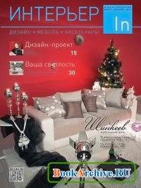 Журнал Интерьер №9 (декабрь 2012).