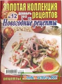 Книга Золотая коллекция рецептов №12, 2012 Новогодние рецепты.