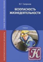 Книга Безопасность жизнедеятельности