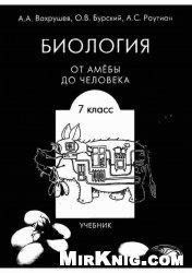 Книга Биология (От амебы до человека)