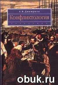 Книга Конфликтология