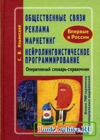 Книга Общественные связи, реклама, маркетинг, нейролингвистическое программирование.