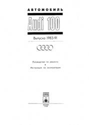 Книга Audi 100. Выпуска 1983-1991.   Руководство по ремонту и инструкция по эксплуатации.