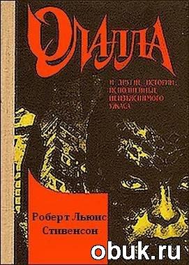 Аудиокнига Роберт Луис Стивенсон - Олалла (Аудиоспектакль)