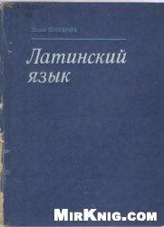 Книга Латинский язык: самоучитель для гуманитарных факультетов университетов и педагогических вузов