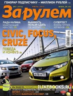Журнал За рулем №7 (июль 2012) Россия