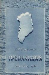 Книга Гренландия