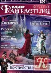 Журнал Мир фантастики №9 (сентябрь 2012)