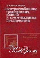 Книга Электроснабжение гражданских зданий и коммунальных предприятий.