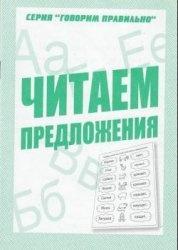 Книга Читаем предложения. Рабочая тетрадь