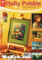 Журнал Hafty Polskie №12 2005