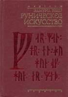 Книга Руническое искусство