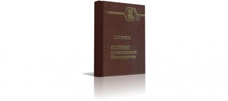 Книга Рассмотрено использование биотехнологии в различных отраслях народного хозяйства, приведены типовые схемы биотехнологических пр