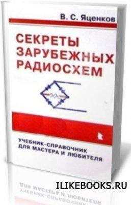 Книга Яценков Валерий - Секреты зарубежных радиосхем