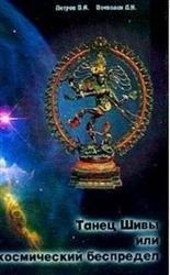Танец Шивы, или Космический беспредел: Введение в космоэнергетику