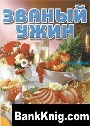 Книга Званый ужин