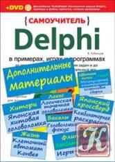 Книга Delphi в примерах, играх и программах: Дополнительные материалы