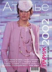 Журнал Ателье №5 2002