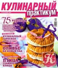 Журнал Кулинарный практикум № 12 2011