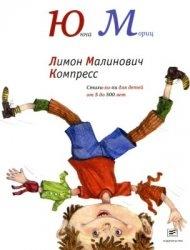 Книга Лимон Малинович Компресс