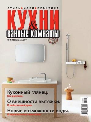 Журнал Журнал Кухни и ванные комнаты №4 (апрель 2011)