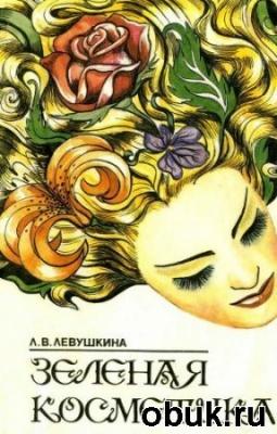 Левушкина Л.В. - Зеленая косметика