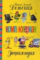 Книга Леонтьев В.П - Детская компьютерная энциклопедия