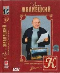 Аудиокнига Весь Жванецкий